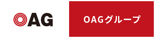 OAGグループ